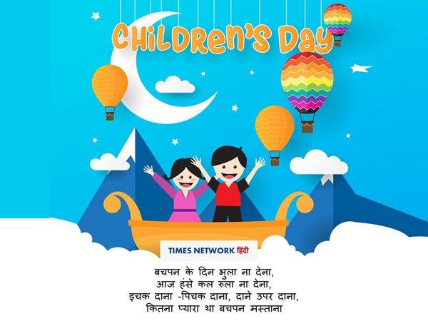 Children's Day (Bal Diwas) Wishes 2019