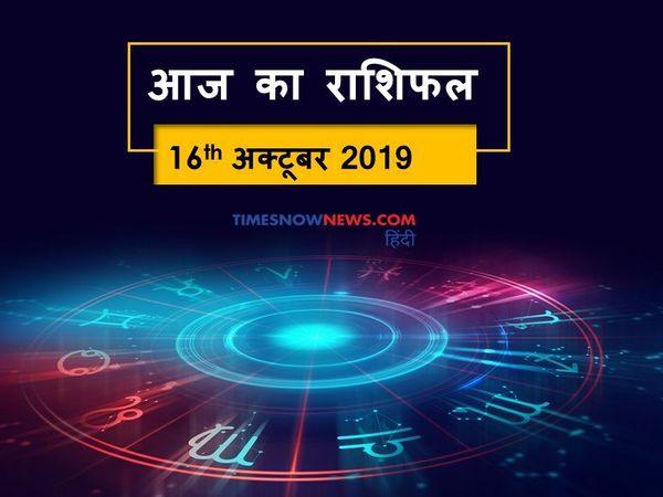 Aaj ka rashifal 16 October 2019